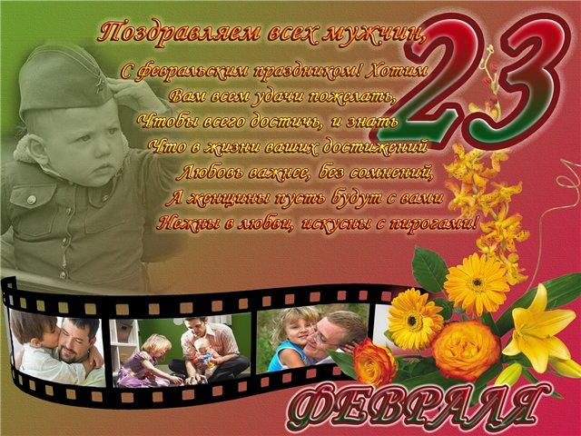 23 февраля празник и поздравления